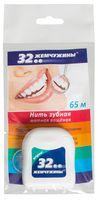 """Зубная нить """"32 жемчужины"""" (65 м)"""