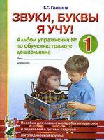Звуки, буквы я учу! Альбом упражнений №1 по обучению грамоте дошкольника старшей логопедической группы