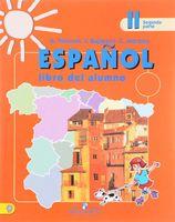 Испанский язык. 2 класс. Учебник. Часть 2