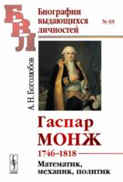 Гаспар Монж. 1746-1818. Математик, механик, политик (м)