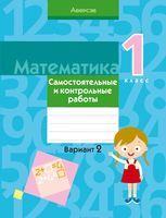 Математика. 1 класс. Самостоятельные и контрольные работы. Вариант 2