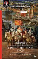Средневековая Русь. От призвания варягов до принятия христианства