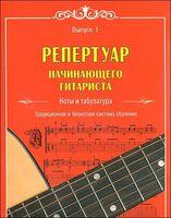 Репертуар начинающего гитариста. Ноты и табулатура. Традиционная и безнотная система обучения. Выпуск 1