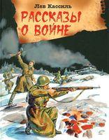 Рассказы о войне