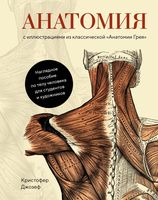"""Анатомия: С иллюстрациями из классической """"Анатомии Грея"""""""