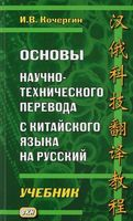 Основы научно-технического перевода с китайского языка на русский