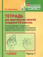 Тетрадь для практических занятий учащихся 5-6 классов, испытывающих трудности в усвоении школьной программы. В 2 -х частях. Часть 1
