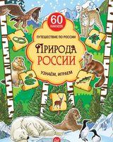 Природа России. Узнаем, играем (+ многоразовые наклейки)