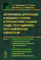 Неголономные, фрактальные и связанные структуры в релятивистских сплошных средах, электродинамике, квантовой механике и космологии. Книга 3 (м)