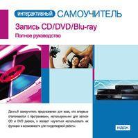 Интерактивный самоучитель. Запись CD/DVD/Blu-ray. Полное руководство
