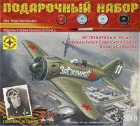"""Самолёт """"Истребитель И-16 тип 24"""" (масштаб: 1/48)"""