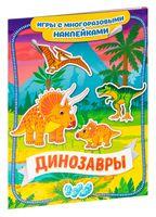 Динозавры. Игры с многоразовыми наклейками