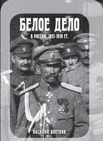 Белое дело в России. 1917-1919