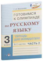 Готовимся к олимпиаде по русскому языку. 3 класс. Тетрадь для победителя. В 2-х частях. Часть 2