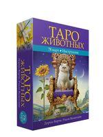 Таро животных (78 карт, инструкция)