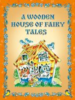 A wooden house of fairy tales