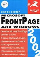 FrontPage 2002 для Windows. Быстрый старт