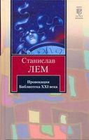 Провокация. Библиотека XXI века. Записки всемогущего