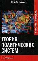 Теория политических систем