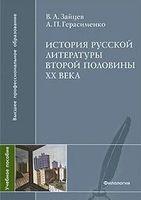 История русской литературы второй половины XX века