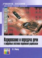 Кодирование и передача речи в цифровых системах подвижной радиосвязи