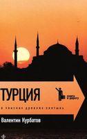 Турция. В поисках древних святынь