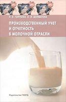Производственный учет и отчетность в молочной отрасли
