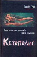 Кетополис. Киты и броненосцы