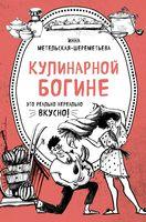 Кулинарной богине (комплект из 2-х книг)