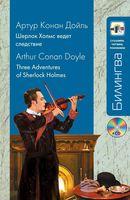 Шерлок Холмс ведет следствие (+ CD)