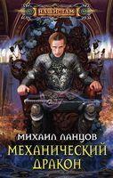 Механический дракон (книга вторая)