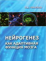 Нейрогенез как адаптивная функция мозга