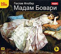 Гюстав Флобер. Мадам Бовари