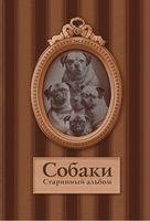 Собаки. Старинные открытки и иллюстрации
