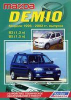 Mazda Demio 1996-2002 гг. Устройство, техническое обслуживание и ремонт