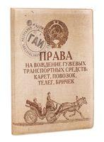 """Обложка для автодокументов """"Гужевые"""" (пластик)"""
