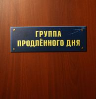 """Табличка на дверь """"Группа продленного дня"""""""