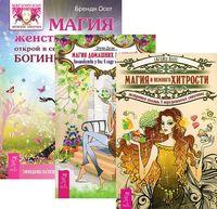 Магия женственности. Магия и немного хитрости. Магия домашних растений (комплект из 3-х книг)