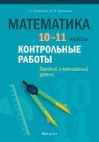 Математика. 10-11 классы. Контрольные работы