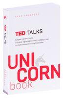 TED TALKS. Слова меняют мир. Первое официальное руководство по публичным выступлениям (м)