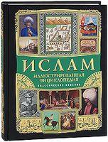 Ислам. Иллюстрированная энциклопедия
