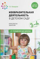 Изобразительная деятельность в детском саду. 3-4 лет. Конспекты занятий