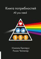 Книга потребностей. All you need