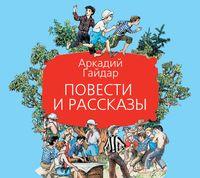 Аркадий Гайдар. Повести и рассказы