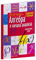 Алгебра и начала анализа. 7-11 классы