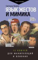 Язык жестов и мимика: 13 ключей для манипуляций и влияния