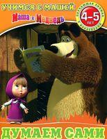Маша и Медведь. Думаем сами. Обучающая книжка с наклейками