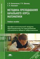 Методика преподавания начального курса математики