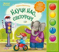 Научи нас, светофор! Книжка-игрушка