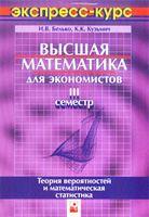 Высшая математика для экономистов. III семестр